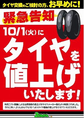 岡山 倉敷 福山 バイク車検 バイク任意保険 タイヤ0914 (2)