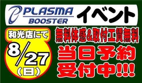 プラズマブースターイベント ブログTOP