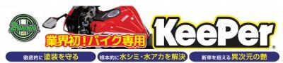 岡山 倉敷 福山 バイク車検 バイク任意保険 KeePer (7)