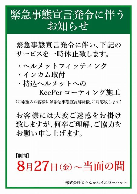 s-案内_サービス休止_A3_page-0001