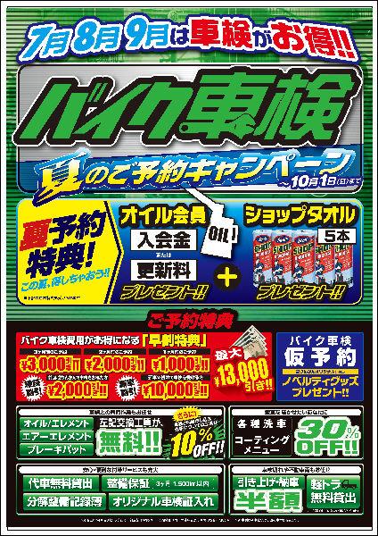 2017夏_車検予約CP_A3_L