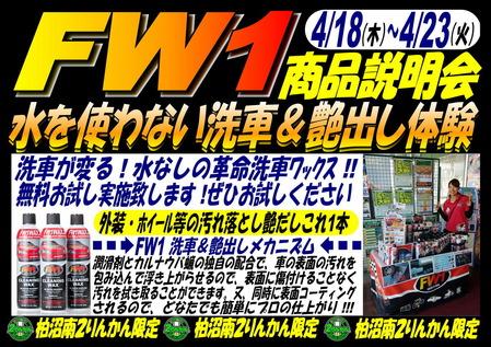 FW1イベント