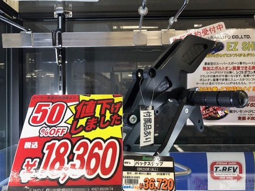 CBR250R バックステップ