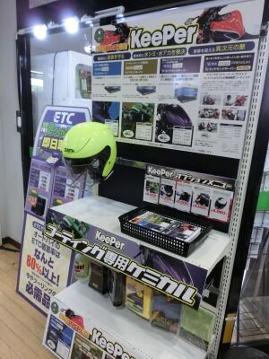 岡山 倉敷 福山 バイク車検 バイク任意保険 KeePer (2)