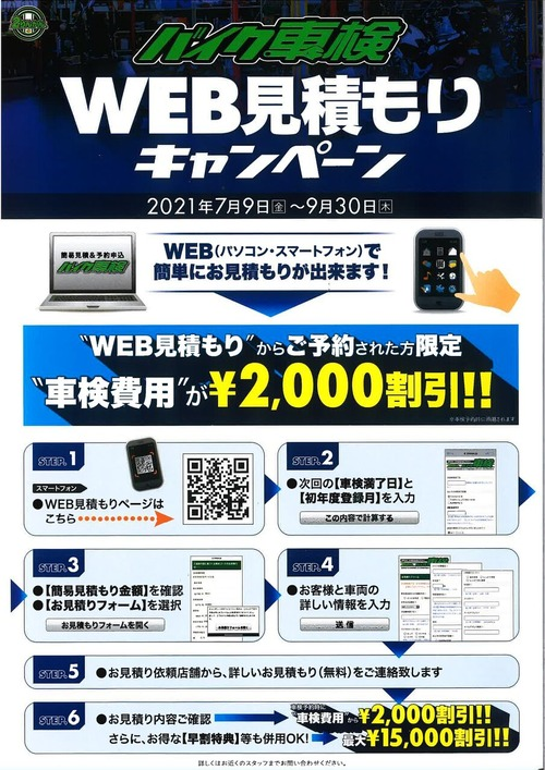 WEB車検見積もり_page-0001