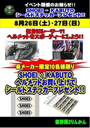 SHOEI&KABUTOシールプレゼント