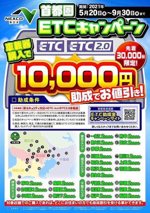 多摩ETCキャンペーン
