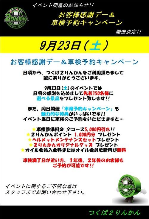 車検イベント9月23日