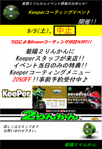 Keeperイベント菊陽2りんかん中止