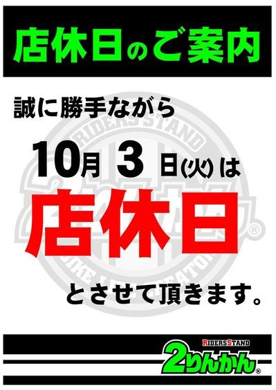 001店休日案内_A3