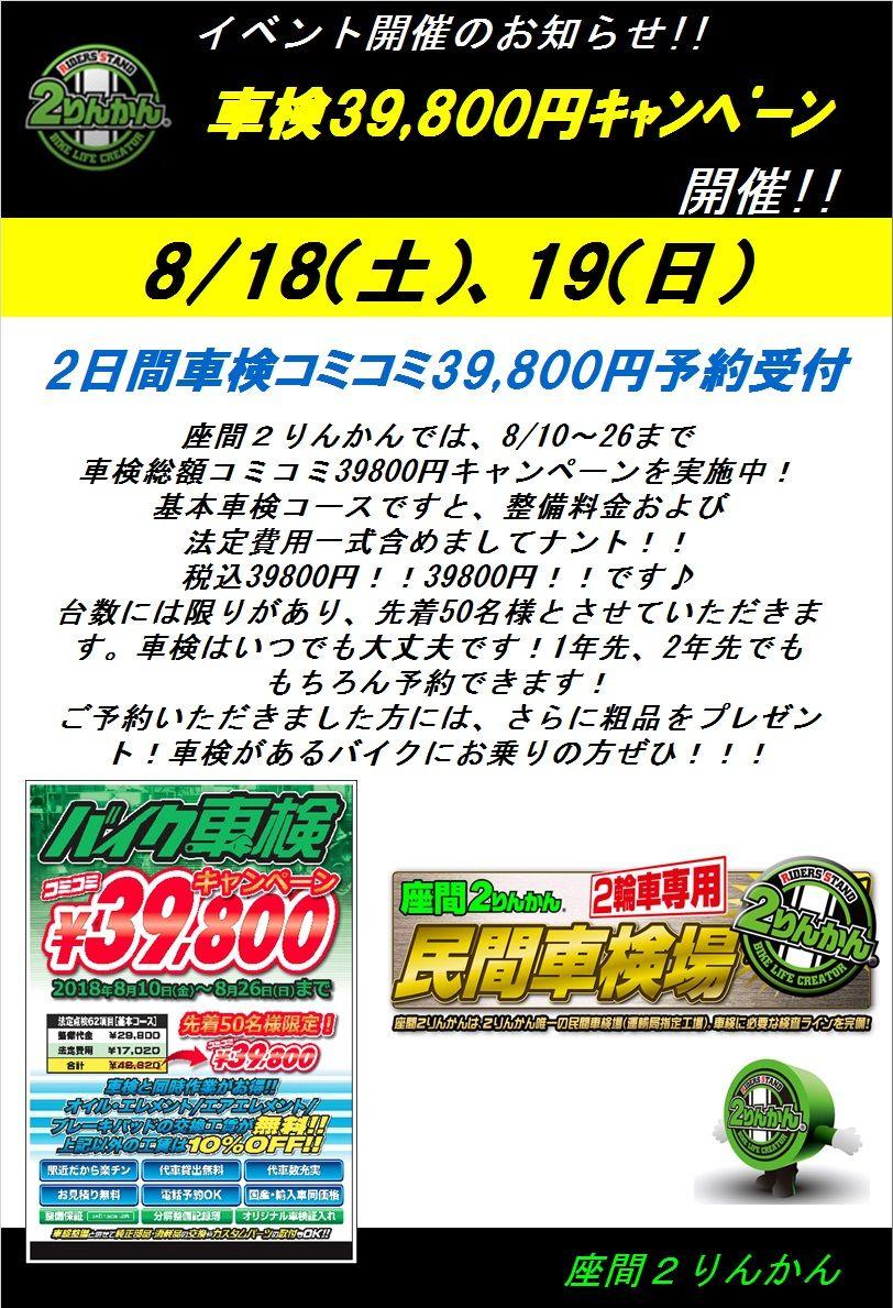 車検39800POP