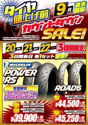 岡山 倉敷 福山 バイク車検 バイク任意保険 タイヤ0921