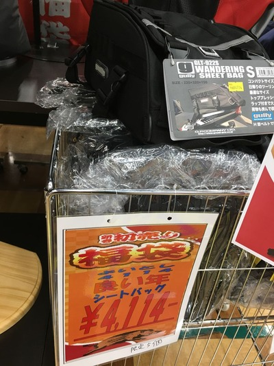 菊陽2りんかん福袋2019 (5)