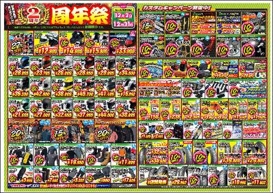倉敷周年祭2
