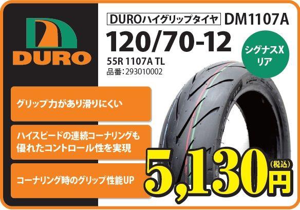 DM1107A 120/70—12