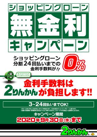 菊陽2りんかん 無金利キャンペーン