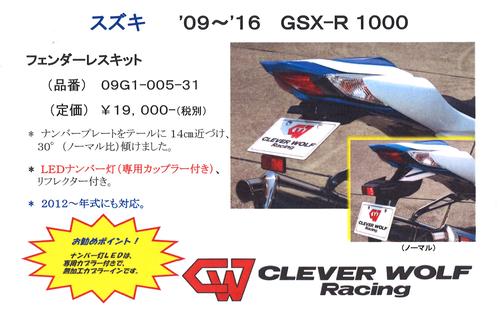 KW GSX-R1000