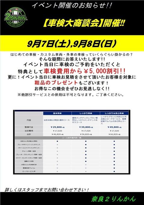 9月7日車検イベント