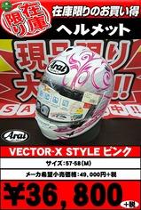 特価VECTOR-X-STYLE-ピンク