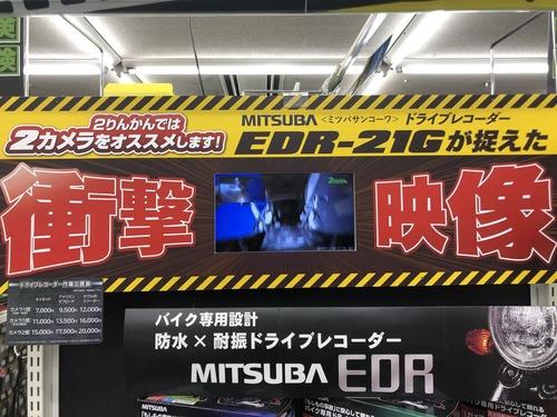 EDR-21G事故映像