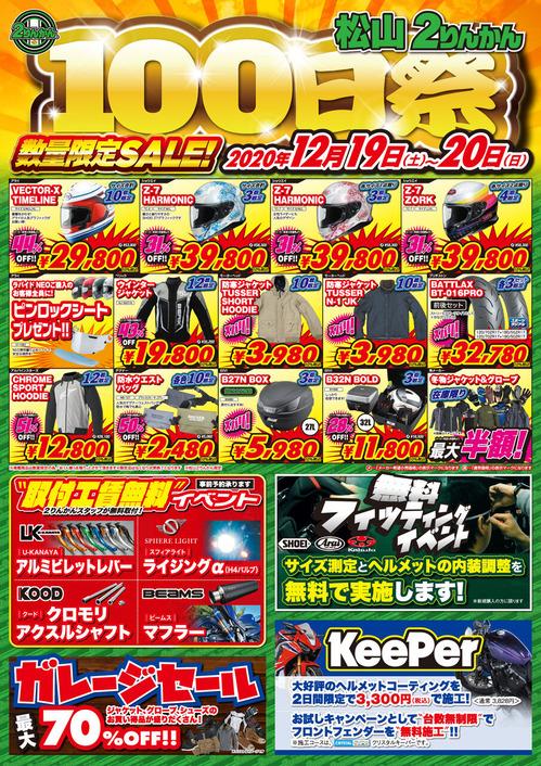Limited_Event_Matsuyama_A3