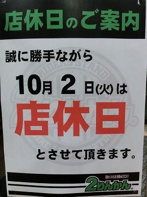 岡山 倉敷 福山 バイク車検 任意保険 タイヤ�