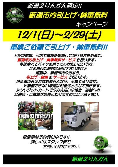 車検引取り納車キャンペーンPOP_page-0001