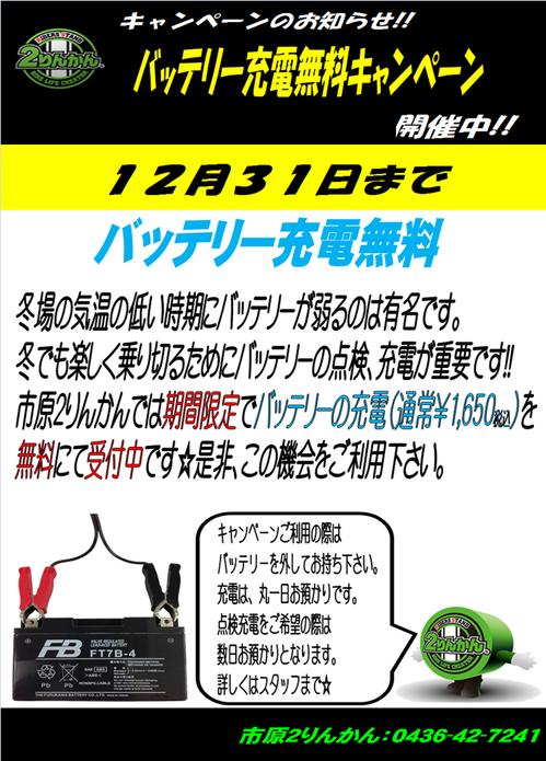 バッテリー1231
