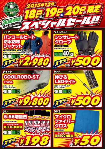 151218-20_Weekend-Sale_PR
