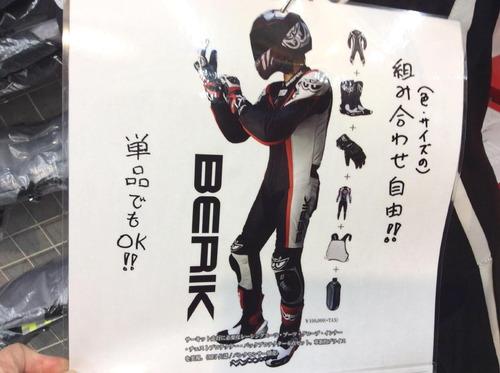 ベリックレーシングスーツ4