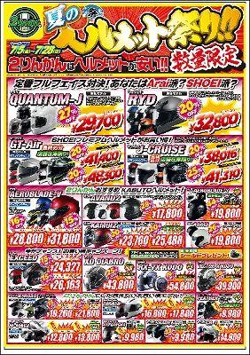 岡山 倉敷 福山 バイク車検 バイク任意保険 ヘルメット祭り (3)