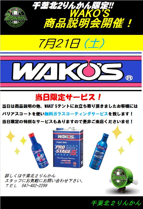 wakos0721