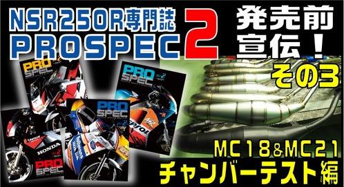 ★PROSPEC2-3 横長