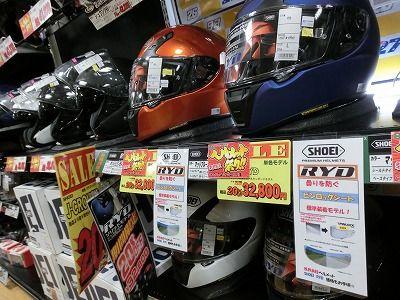 岡山 倉敷 福山 バイク車検 バイク任意保険 ヘルメット祭り (4)