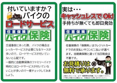 岡山 倉敷 福山 バイク車検 バイク任意保険1108 (3)