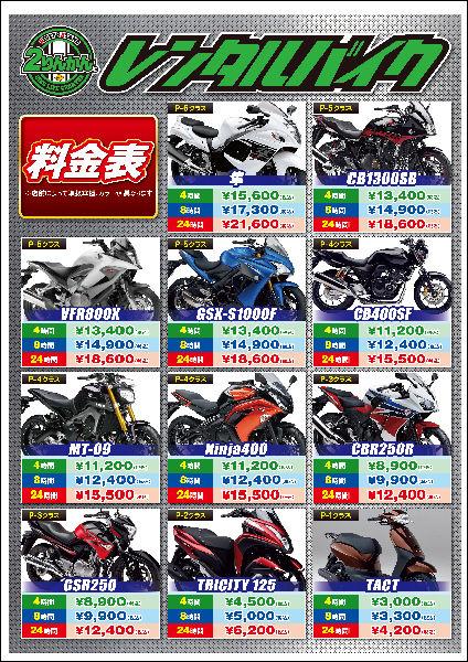レンタルバイク価格表_水戸_L