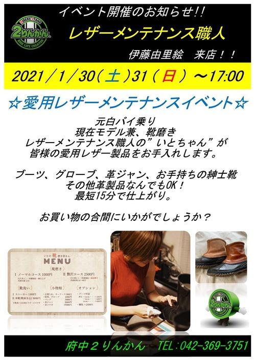 レザーメンテナンス職人イベント告知POP2021_1_3031