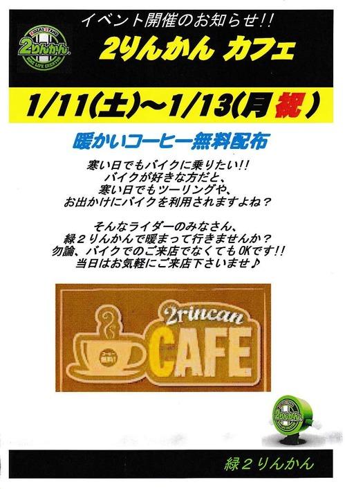 1月2りんかんカフェ