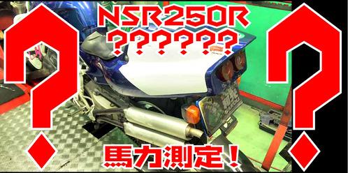 NSR250R-MINI-PCR