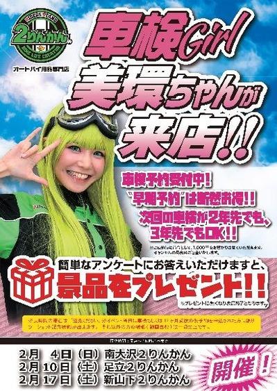 20180210美環ちゃん