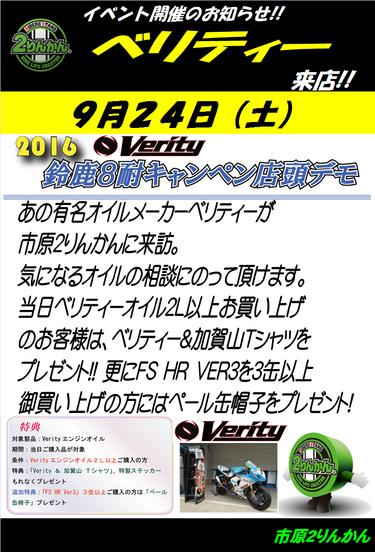 ベリティ924