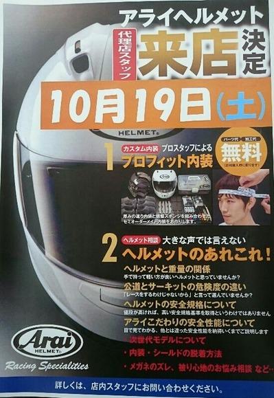 ARAIヘルメットイベント