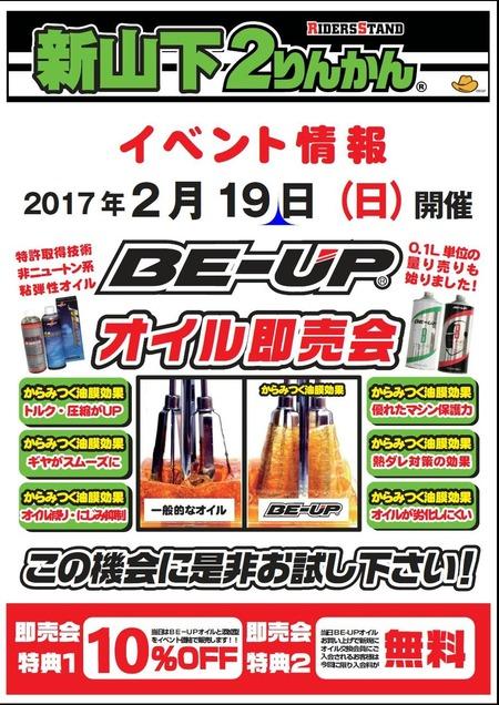 B-UPイベント
