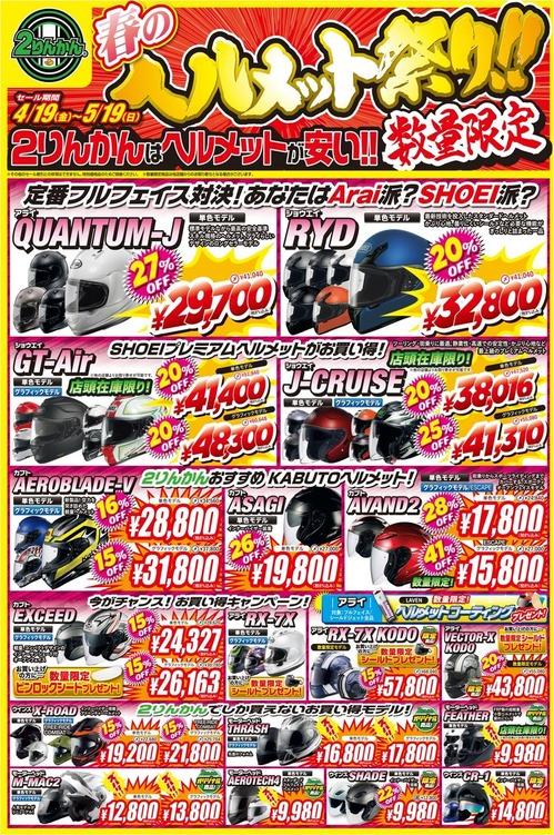H310519マデヘルメット