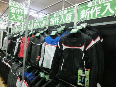 岡山 倉敷 福山 バイク車検 バイク任意保険 春夏ウェア0215 (5)
