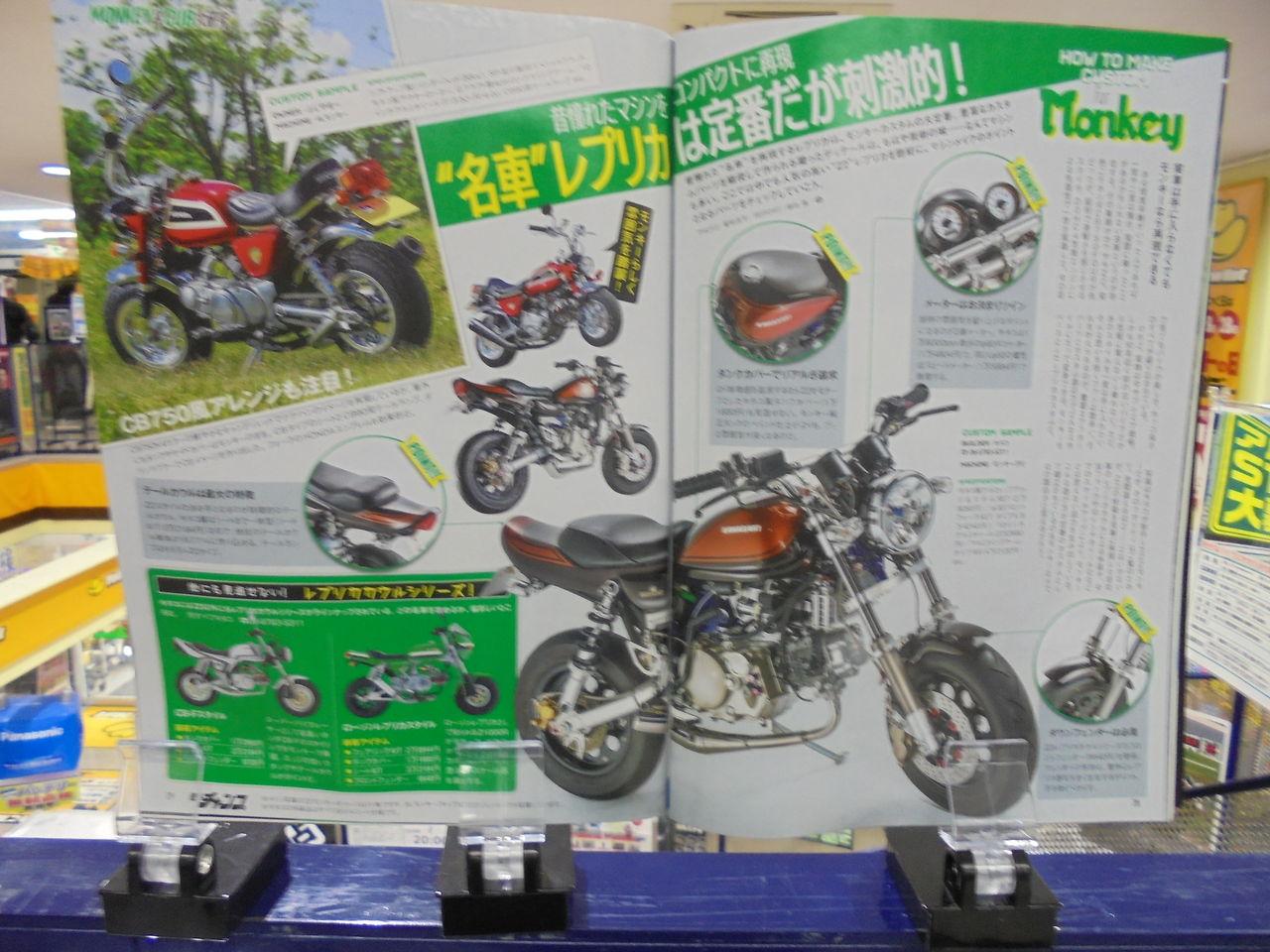 美女木2りんかん キタコ KITACO モンキー 雑誌