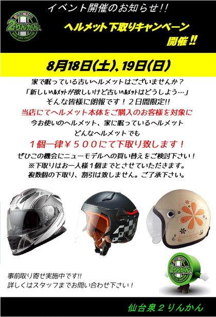 ヘルメット下取り