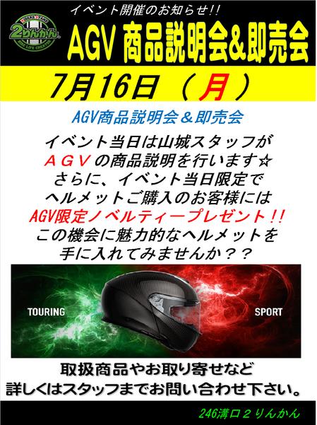AGV イベント