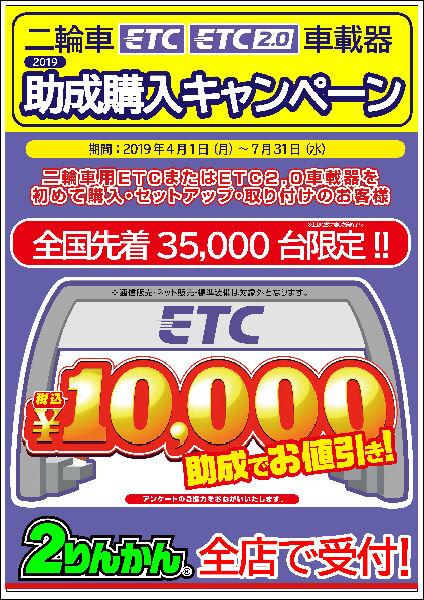 ETC助成_A3_L