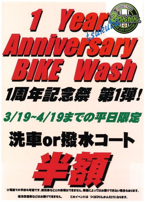 1周年洗車